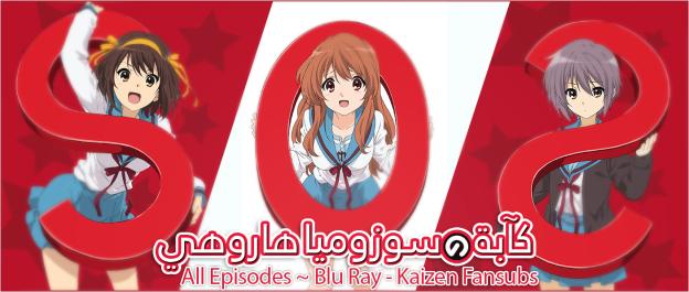 Haruhi_All_Episodes_Bluray_Header
